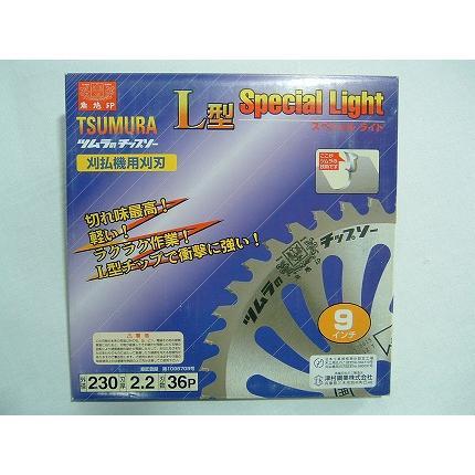 L型スペシャルライト (ツムラ) チップソー (230mm) (36枚刃) 25枚入 (草刈機・刈払機用)