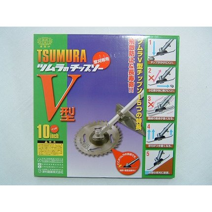 V型 (ツムラ) (255mm) チップソー (36枚刃) 10枚入 (草刈機・刈払機用)