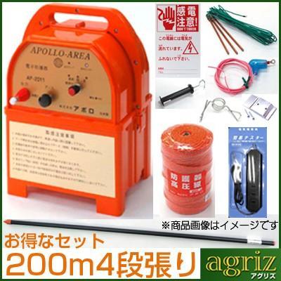 シカ用 電気柵 200mX4段張り セット アポロ AP-2011 電池別売 FRP支柱φ20mm