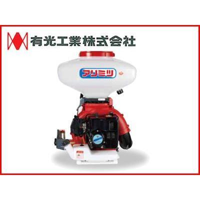 有光 背負式動力散布機 SGE-7035(32Lタイプ)(噴霧器・動噴・動散)