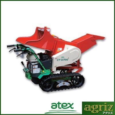 アテックス 粉砕機 CT-X1700BA