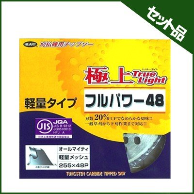 ハートフルジャパン チップソー 極上フルパワー 255×48p 30枚入
