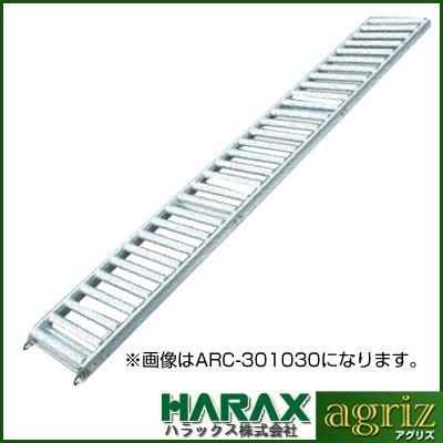 (個人宅配送OK)(一部地域を除く)ハラックスローラーコンベア ARC-300730