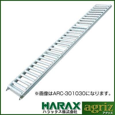 (個人宅配送OK)(一部地域を除く)ハラックスローラーコンベア ARC-401030