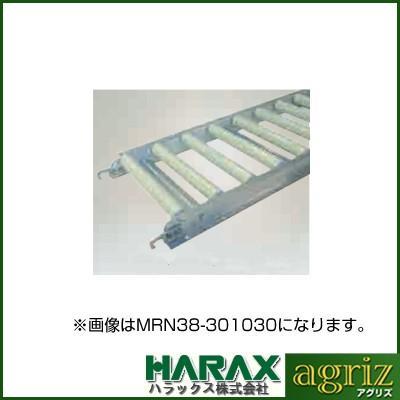 (個人宅配送OK)ハラックスローラーコンベア MR30-301020