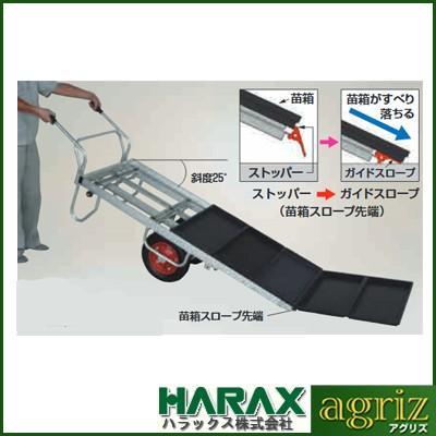 (個人宅配送OK)ハラックス苗箱スロープ NCS-1500-65DW