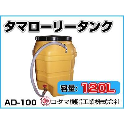 コダマ樹脂工業 タマローリータンク AD-100 【120L】【個人宅配送不可(法人名でご注文ください)・代引不可】