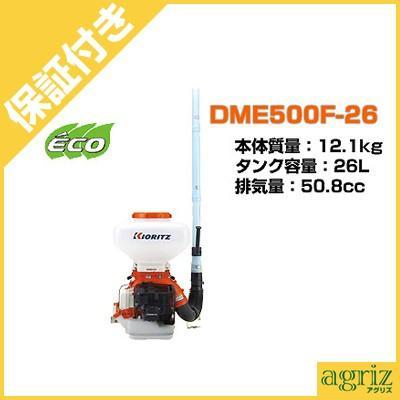 (プレミア保証プラス付) 共立 動力散布機 DME500F-26 (iスタート)(散布器 散粉器 散粒機 本体)