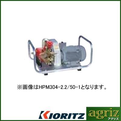 【受注生産:納期1ヶ月程度】共立モーターセット動噴 HPM504-3.7/50-1
