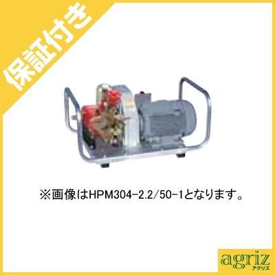 (プレミア保証付) 共立 モーターセット動噴 HPM504-3.7/60-1