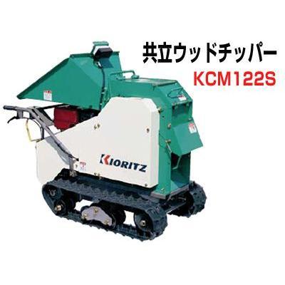 共立 粉砕機 KCM122SBP 竹粉仕様 (8mmスクリーン) チッパー