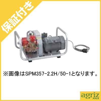 (プレミア保証付) 共立 モーターセット動噴 SPM357-2.2H/60-1