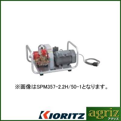 【受注生産:納期1ヶ月程度】共立モーターセット動噴 SPM457-3.7/60-1