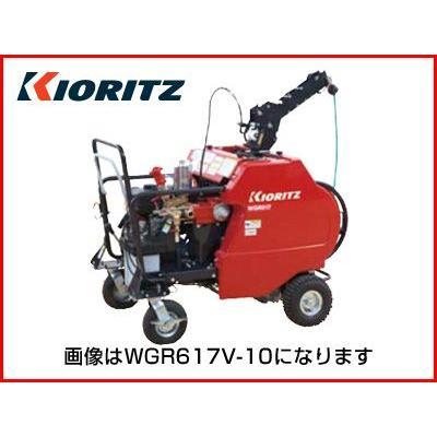共立 5ch 自走式ラジコン動噴 WGR617V-12(三菱4サイクルエンジンGB290LE搭載)(11.5mm×130mホース付)