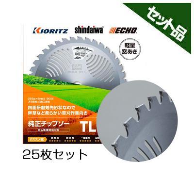 (共立) 純正チップソー TL型 (255mm) (40枚刃) 25枚入 (草刈機 刈払機用)
