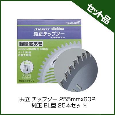 (共立) 純正チップソー BL型 (255mm) (60枚刃) 25枚入 (草刈機 刈払機用)
