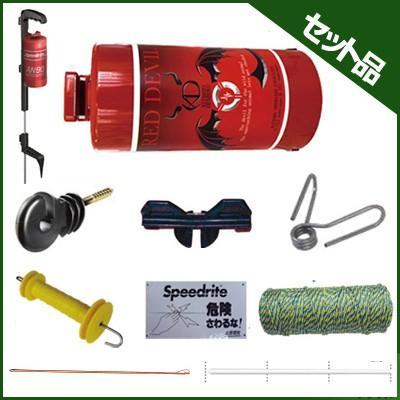 未来のアグリ(北原電牧) イノシシ・クマ用 電気柵 200m×3段張りセット 赤 DEVIL(レッドデビル) 電源別売 設置スタンド付