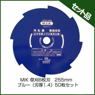M.I.K 8枚刃 ブルー (刃厚 1.4mm) (255mm) 50枚入 (草刈機 刈払機用) (コロナ) (MIK)