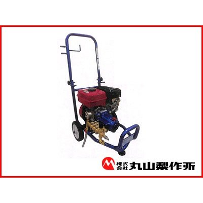 丸山製作所 エンジン高圧洗浄機 MBW1511DX-S