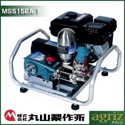 丸山製作所 エンジンセット動噴 MS515EA-1