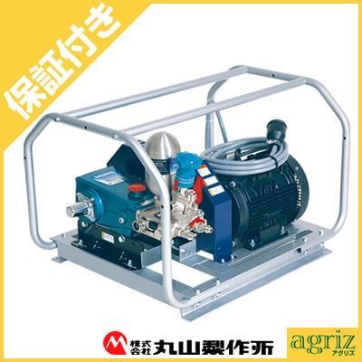 (プレミア保証付) 丸山 モーターセット動噴 MS615MC-1-200V/50Hz