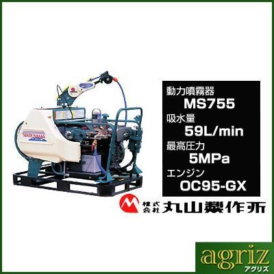 丸山製作所 6chラジコン動噴 MSA755DR6SF-K(ホース13mm×130m付・フォークリフト仕様)