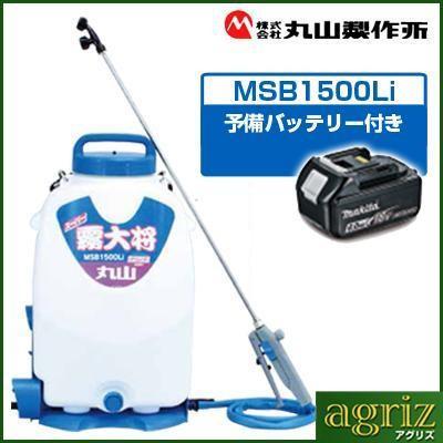 丸山製作所 リチウムバッテリー式動力噴霧器(霧大将) MSB1500Li (予備バッテリー付き)