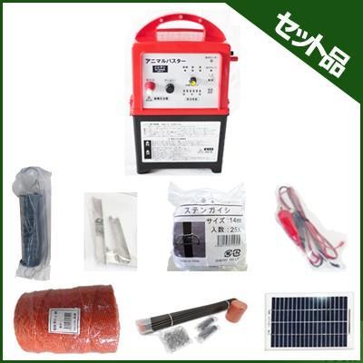 イノシシ・クマ用 電気柵 400m×3段張りセット アニマルバスターNSD-5 「ソーラーパネル付・外部バッテリーコード付・バッテリー別」 夜間のみ使用向け