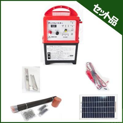 イノシシ用 電気柵 300m×2段張りセット アニマルバスターNSD-5 「ソーラーパネル付・外部バッテリーコード付・バッテリー別」 夜間のみ使用向け