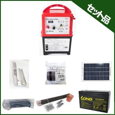 小動物用 電気柵 300m×4段張りセット アニマルバスターNSD-5 「ソーラーパネル付・内部バッテリーコード付・シールドバッテリー付」 夜間のみ使用向け