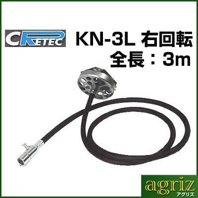 クリテック カクハンキ(撹拌機) 長さ:3m KN-3L 右回転仕様 (L型ジョイント付)