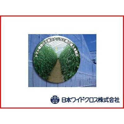 日本ワイドクロス 防虫ネット サンサンネット ソフライト SL3303 2.1×100m 目合0.3mm 透光率70% 3本入 農業資材 園芸用品 家庭菜園 防虫網 ビニールハウス