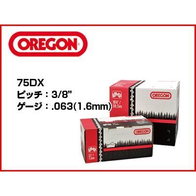 (オレゴン) リールチェン 75DX 100フィート巻き (75DX-100R) (75DX100R) ソーチェン チェンソー 替刃