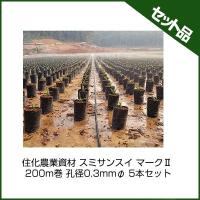 住化農業資材 スミサンスイ マークII 200m巻 孔径0.3mmφ 5本セット 潅水チューブ 灌水チューブ