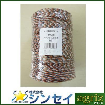 シンセイ 電気柵・電柵 資材 強力電柵ロープ ステンレス線 6本 3色 250m×20巻入 獣害・防獣対策 ヨリ線 柵線 ポリワイヤー コード