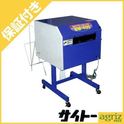 (プレミア保証付) サイトー 苗箱洗浄機 SW-400