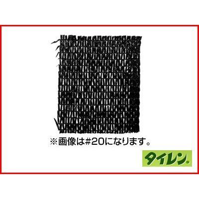 三菱化学のポリエチレン使用 タイレン 遮光ネット 4本入 #11 遮光率86% 6.0×50m 黒 農業資材 園芸用品 家庭菜園 遮光網