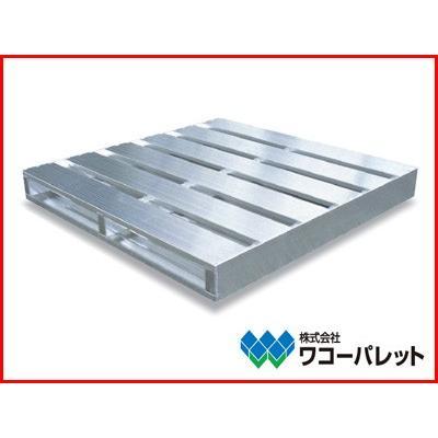 ワコーパレット アルミパレット 両面2方差し型 WR-1110 1100×1000×120mm 農業資材 出荷資材 衛生用品