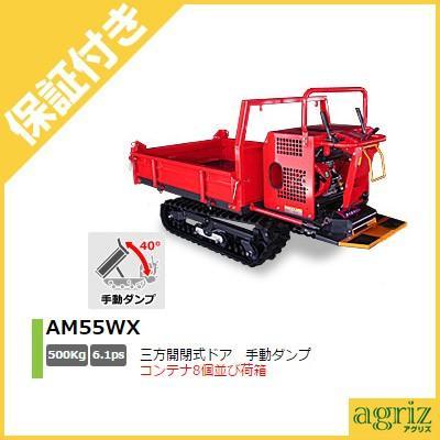 (プレミア保証プラス付) ウインブルヤマグチ クローラー運搬車 AM55WX-1 (三方開閉式ドア)(手動ダンプ)(500キロ積載)(横ドア水平受機構付)