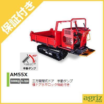 (プレミア保証プラス付) ウインブルヤマグチ クローラー運搬車 AM55X-1 (三方開閉式ドア)(手動ダンプ)(500キロ積載)(横ドア水平受機構付)