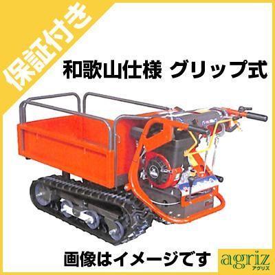 (プレミア保証プラス付) ウインブルヤマグチ クローラ運搬車 PX41G (グリップ式クラッチ)(三方枠スライド)(最大400kg)(手動ダンプ)