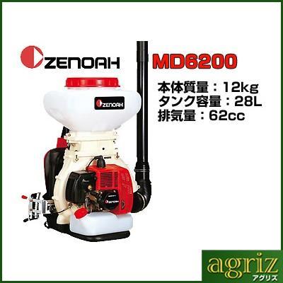 ゼノア 動力散布機 MD6200(散布器 散粉器 散粒機 本体)