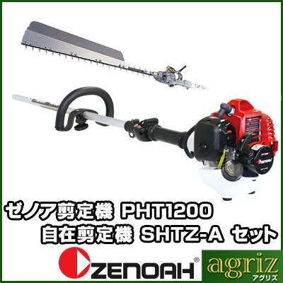 ゼノア剪定機(自在剪定機) PHT1200EZ+SHTZ-A
