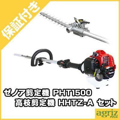(プレミア保証プラス付) ゼノア 剪定機(高枝剪定機) PHT1500EZ+HHTZ-A