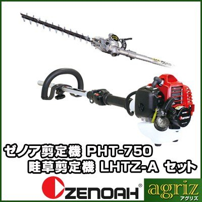 ゼノア剪定機(畦草剪定機) PHT750EZ+LHTZ-A