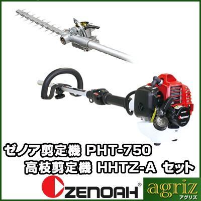 ゼノア剪定機(高枝剪定機) PHT750EZ+HHTZ-A