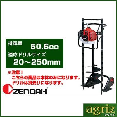 ゼノア エンジン式 オーガードリル WAGZ5010EZ (ドリル無し) (穴掘り機 穴掘機 掘削機)