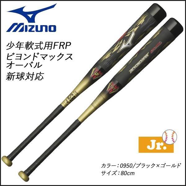 選ぶなら 野球 バット ジュニア 少年軟式用 カーボン FRP ミズノ MIZUNO ビヨンドマックス オーバル トップ ブラック/ゴールド 80cm590g平均 新球対応, 一竿堂釣具店 0a3acb65