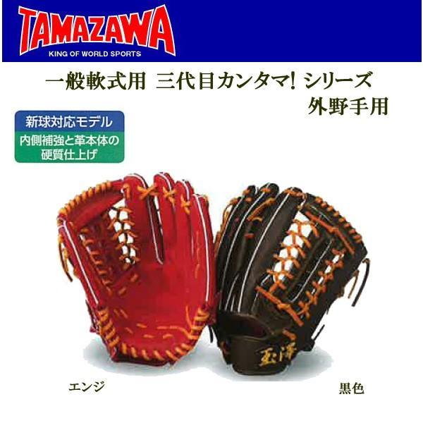 再再販! 野球 グラブ グローブ 一般軟式用 TAMAZAWA タマザワ 玉澤 三代目カンタマ!シリーズ 外野手用 新球対応, エナミ質店ジュエリーGrue b794d3b9