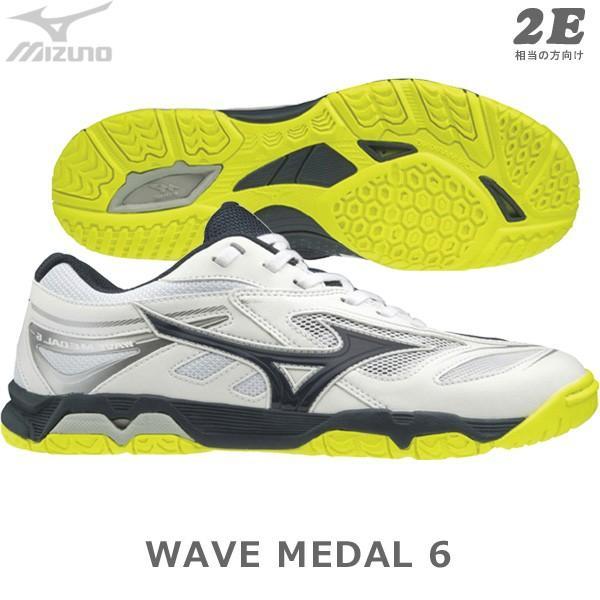 卓球シューズ メンズ レディース ホワイト ミズノ ウェーブ メダル 6 MIZUNO WAVE MEDAL 6 ユニセックス